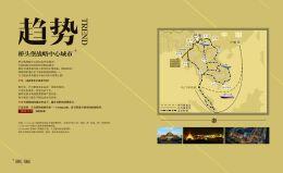 中国最棒楼书文案,本人强烈推荐