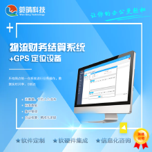 威客服务:[107330] 物流ERP管理系统软件/网络版(财务核算对上对下结算、零单结算系统)