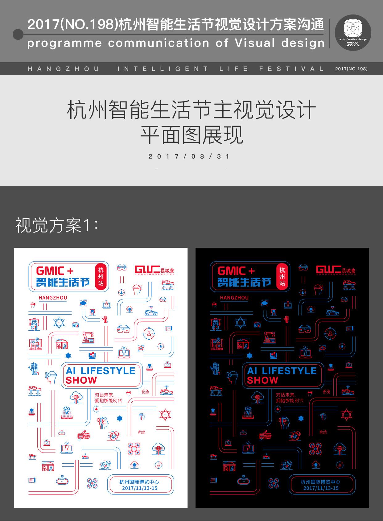 GMIC+杭州智能生活节KV视觉B