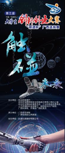 第三届中国互联网+大学生创新创业大赛海报