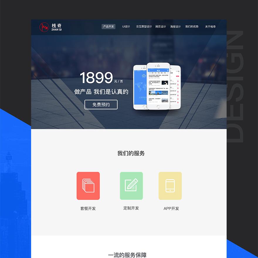 網站 官網  設計開發