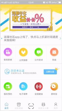 璟智生活App