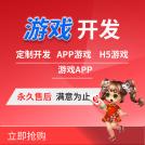 威客服务:[107527] 软件开发定制软件游戏开发游戏制定软件开发游戏app软件开发定制