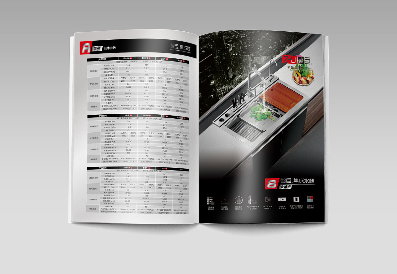 杭州益杰广告-智巨厨具新品画册案例