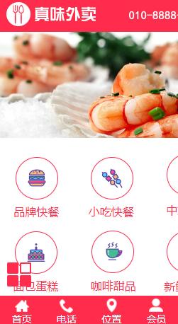 手机网站微官网