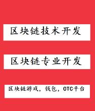 威客服务:[107479] 区块链技术开发 区块链专业开发 区块链游戏 钱包 OTC平台