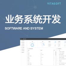 威客服务:[107655] 业务系统开发 / 后台管理系统开发 / 企业管理软件开发