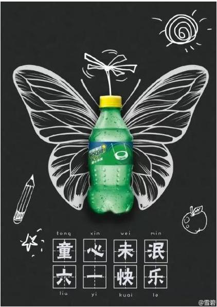 玩转儿童节,近年来那些创意无限的营销文案广告