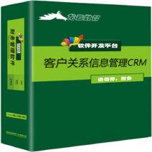 客户信息管理系统CRM