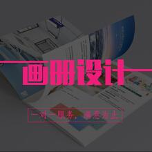 威客服务:[107940] 画册设计