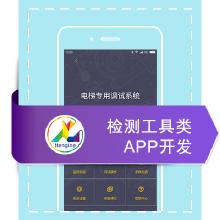 威客服务:[100621] 检测工具类APP定制开发