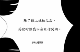 2017情人节七夕有创意的营销文案