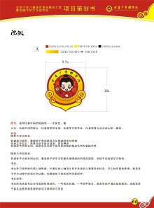 中华少年国学院VI设计