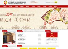 小程故事企业网站案例