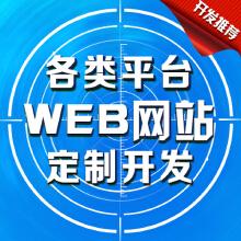 威客服务:[108229] 网站建设/app订制/ico众筹区块链/P2P订制开发