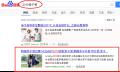 千城千站站群优化系统——NCbaby韩国亲子装案例