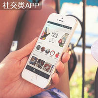社交APP/定位/服务/聊天/活动/社区/小区/原生APP