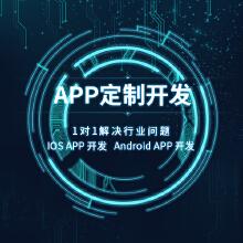 APP定制开发/APP开发/IOS开发/Android开发/安卓开发/H5/APP源码/前端开发/手机软件