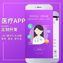 医疗平台APP网站/在线医生/电子病历/网上挂号/在线预约/病人管理
