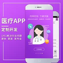 威客服务:[108253] 医疗平台APP网站/在线医生/电子病历/网上挂号/在线预约/病人管理