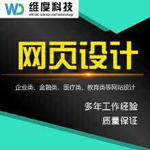 威客服务:[108309] PC端+手机端+微信端页面企业公司网页设计定制