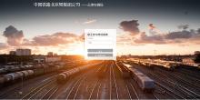 北京铁路局天津东车辆段职工考试系统