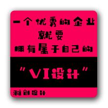 企业餐饮连锁公司办公媒体酒店园林视觉系统logo+VI 项目