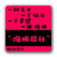 宣传海报X展架易拉宝招生简章招聘广告KT灯箱促销DM单设计