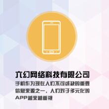威客服务:[108448] APP定制开发