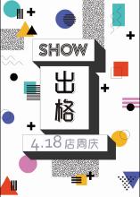 威客服务:[108486] 海报设计