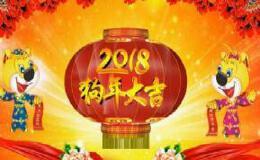 2018年新年祝福短语短信汇总