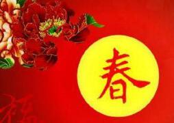 2018新春祝福短语大全