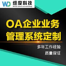 威客服务:[108613] OA企业业务管理系统定制