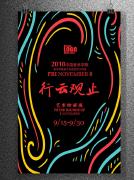 2018美术学校艺术绘画展海报