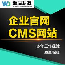 威客服务:[108609] 企业官网CMS网站