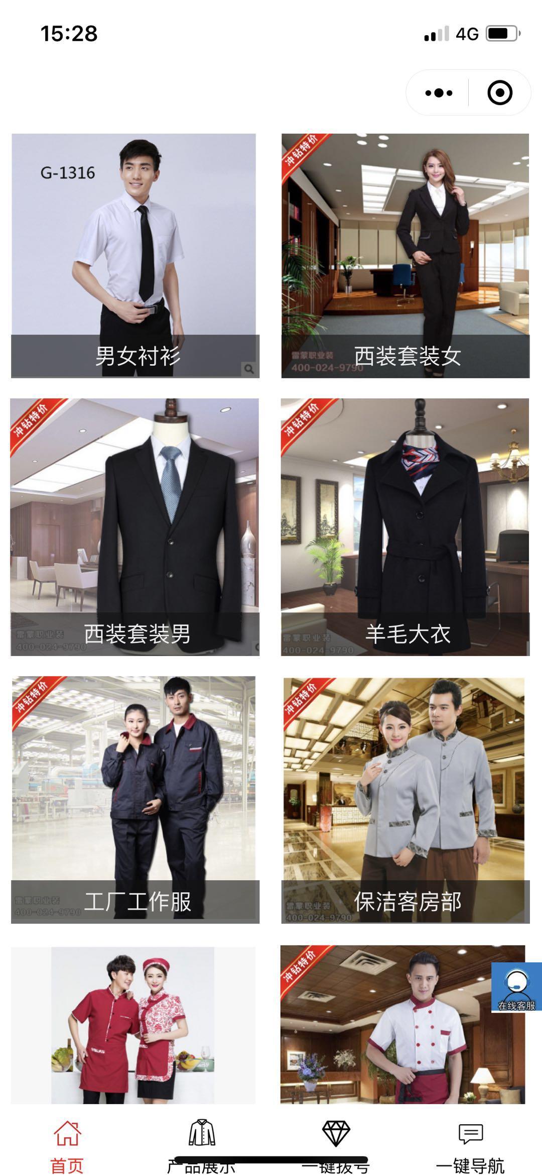 服装类小程序