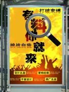 互联网公司招工广告海报欣赏