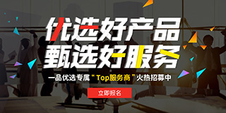 """一品优选""""Top服务商""""火热招募中"""