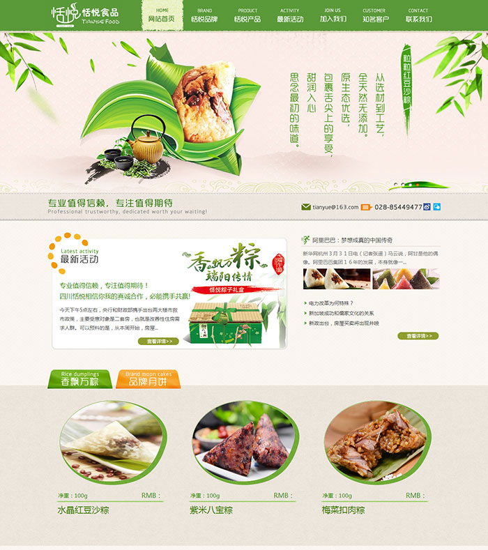 企业网站页面设计+技术开发