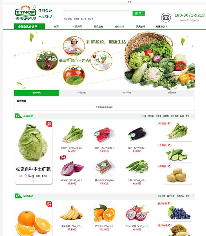 电商网站页面设计+技术开发