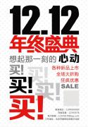 双12大字报促销POP海报设计