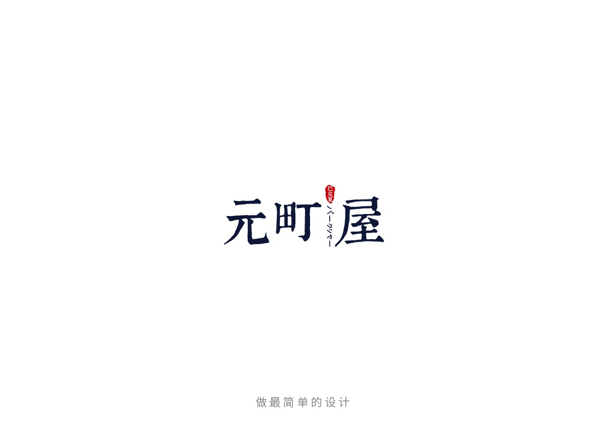 元町屋即食香腸品牌設計