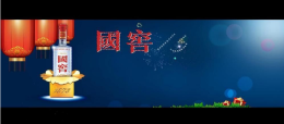 酒类网页横幅flash广告banner设计