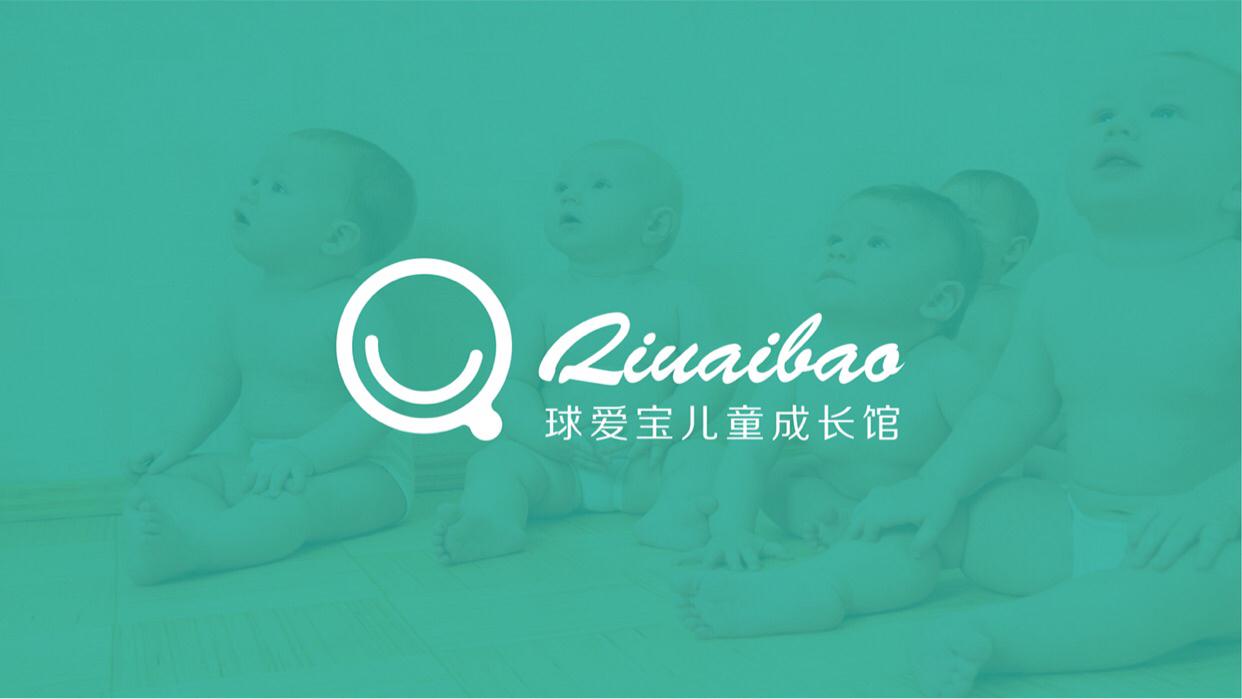 球愛寶兒童成長館logo設計
