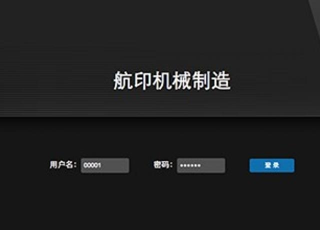 四川航印機械ERP云辦公解決方案