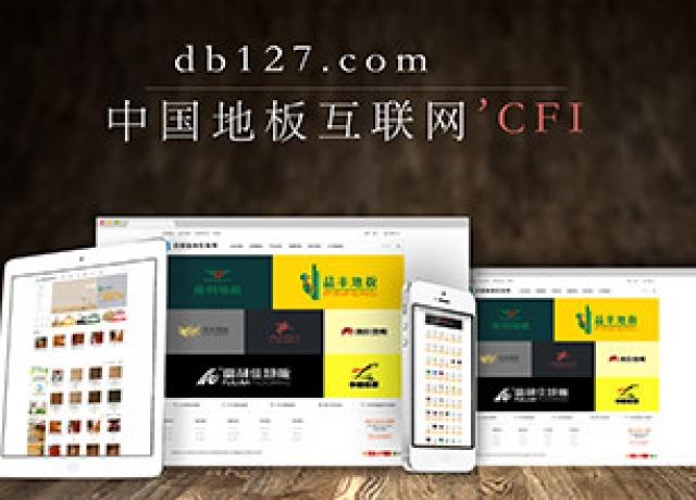 中國地板網互聯網商城