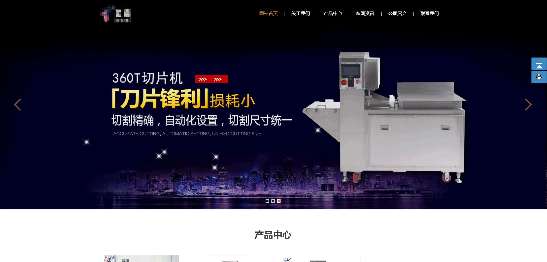 机械企业官网 响应式网站