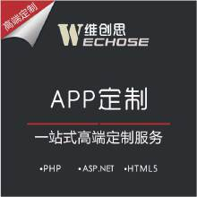威客服务:[109095] APP 定制开发