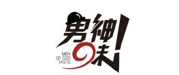 个性字体变形logo设计