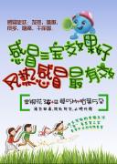 卡通pop字体医药宣传海报